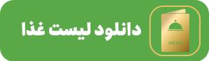 List Iranian dishes